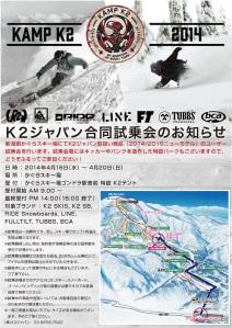 Kamp_K2_試乗会